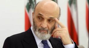 سمير جعجع يغيب عن جلسة استماع بمقر استخبارات الجيش