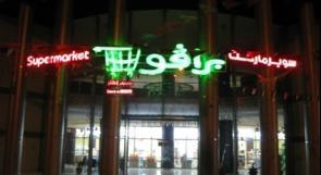 """رام الله: القبض على سارقي""""سوبرماركت برافو"""" وبحوزتهم 450 ألف شيقل"""