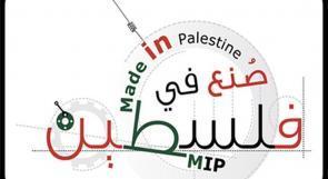 وزير الاقتصاد: افتتاح مراكز تجارية فلسطينية في عدة دول قريبا