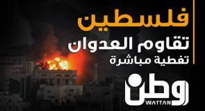 تغطية مباشرة... غزة تقاوم العدوان الإسرائيلي