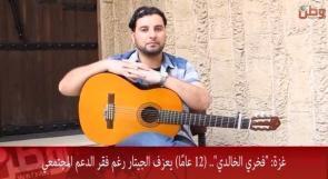 """خاص لـ """"وطن"""" : بالفيديو... غزة: """"الخالدي"""".. (12 عامًا) يعزف الجيتار رغم فقر الدعم المجتمعي"""