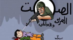 الصمت العربي بقلم : مصطفى اللداوي