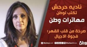 """نادية حرحش تكتب لـ""""وطن"""": صرخة من قلب القهر: فجوة الاجيال"""