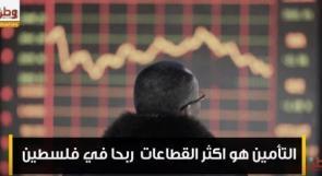 شركات التأمين الأكثر ربحاً في فلسطين