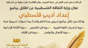 وزارة الثقافة تُطلق برنامجًا تدريبيًا لإعداد الأدباء الصغار
