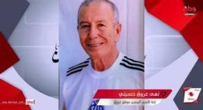 إبنة الأسير المسن موفق عروق لوطن: نريد والدي حيّاً وليس جثة هامدة