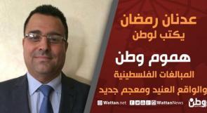 عدنان رمضان يكتب لوطن .. المبالغات الفلسطينية والواقع العنيد ومعجم جديد