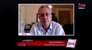 البرغوثي لوطن:  لا يمكن ضمان اجراء انتخابات صحيحة وفعالة الا بتشكيل حكومة وحدة وطنية وبناء قيادة وطنية موحدة