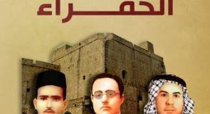 الثلاثاء الحمراء: 91 عاما على إعدام جمجوم والزير وحجازي