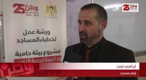 """""""نبذ خطاب الكراهية ودعم حرية الرأي والتعبير"""".. سلسلة ورشات عمل يعقدها المركز الفلسطيني للديمقراطية وحل النزاعات"""