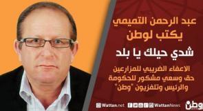 """الإعفاء الضريبي للمزارعين- حق وسعي مشكور للحكومة والرئيس وتلفزيون """"وطن"""""""