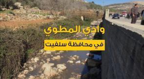 مجاري المستوطنات تلوث عين المطوي بسلفيت وتقتل اهلها