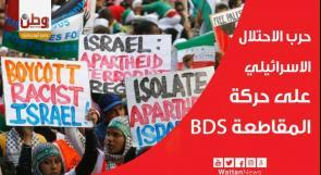 حرب الاحتلال الاسرائيلي على حركة المقاطعة BDS