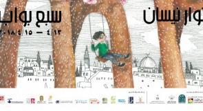 رام الله: إنهاء الاستعدادات لإطلاق فعاليات مهرجان نوار نيسان