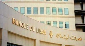 مصرف لبنان يعتزم إطلاق عملة رقمية قبل نهاية 2019