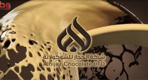 شوكولاتة الحجاز ... فلسطينية المنشأ وعالمية المواصفات والجودة .