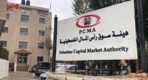 هيئة سوق رأس المال.. تطلعات واعدة نحو دعم الخدمات المالية الإسلامية والمزيد من توظيف التكنولوجيا
