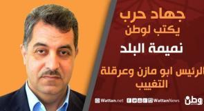 جهاد حرب يكتب لوطن نميمة البلد: الرئيس أبو مازن وعرقلة التغييب