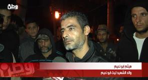 فيديو | عائلة الشهيد ليث لوطن: جيش الاحتلال أعدم طفلنا من مسافة مترين