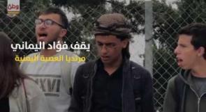 من فلسطين ... الى اليمن