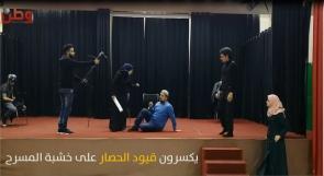 """"""" تياترو فلسطين""""... أول أكاديمية للتمثيل في غزة"""