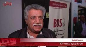 فيديو.. برعاية الشعب الفلسطيني: صوت الشعب يعلو في رام الله..  نعم لمقاطعة الاحتلال لا للتطبيع