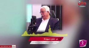 """""""كهرباء القدس"""" لوطن: نتعرض لحملة تشكيك وتحريض من الحكومة ونخضع لتدقيق ديوان الرقابة منذ 6 شهور"""