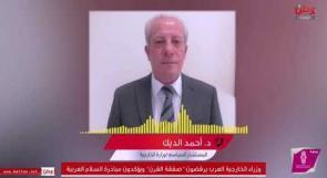 """""""الخارجية"""" لوطن: نأمل أن تلتزم جميع الدول العربية بالبيان الختامي للقمة وان تترجمه على مستوى علاقاتها الثنائية ونثمن موقفهم الرافض لصفقة القرن"""