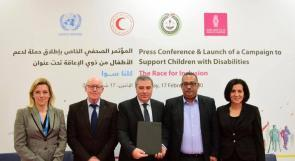 """بنك فلسطين يعلن عن حملة تبرعات لمساعدة الأطفال ذوي الإعاقة على هامش ماراثون فلسطين الدولي تحت عنوان """"كلنا سوا"""""""
