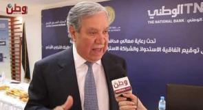 طلال ناصر الدين لوطن: البنك الوطني ازداد قوة وسيقدم خدمات أفضل بعد استحواذه على الأردني التجاري