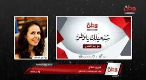 والد المرحومة دانا صلاح لوطن: دم ابنتي لن يذهب بفنجان قهوة واريد قانون عادل