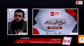 """زوجة الأسير خضر عدنان لـ""""وطن"""": """"اضرب عن الطعام من لحظة اعتقاله.. والتهم الموجهة إليه قديمة"""""""