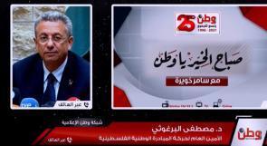 مصطفى البرغوثي لوطن: أي مفاوضات في ظل الاستيطان تعطي غطاءً له وتضعف الضغط الدولي لوقفه