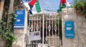 فيديو  نابلس تستنكر احتفال المركز الثقافي الفرنسي بقيام دولة الاحتلال