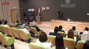 الجامعة العربية الأمريكية تطلق فعاليات المؤتمر السنوي الأول لطلبة الدراسات العليا