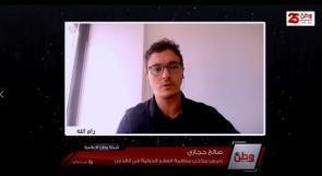 العفو الدولية لوطن : لا سلطة للحكومة الفلسطينية على الأجهزة الأمنية واعتقالات الاحتلال بحق النشطاء في الداخل المحتل عنصرية بامتياز