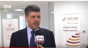 مدير عام مصرف الصفا لـوطن: نعمل على نشر ثقافة الصيرفة الاسلامية