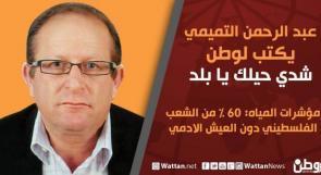 عبد الرحمن التميمي يكتب لـوطن: مؤشرات المياه: 60 % من الشعب الفلسطيني دون العيش الادمي
