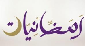 رمضانيات 25: يافطة انقسام ومجسم انسلاخ.. انسلخوا عنا وانقسموا بعيداً