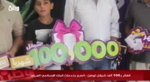 الفائز بـ100 ألف شيقل لـوطن: أنصح بخدمات البنك الإسلامي العربي