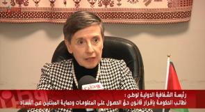 رئيسة الشفافية الدولية لوطن: نطالب بإقرار قانون حق الحصول على المعلومة في فلسطين وحماية المبلغين عن الفساد