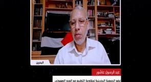 """عضو الجمعية البحرينية لمقاومة التطبيع عبد الرسول عاشور لـ""""وطن"""": المسيرات الشعبية الرافضة للتطبيع لن تتوقف والمطبعون """"منبوذون"""""""