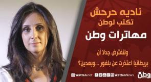 نادية حرحش تكتب لـوطن: ولنفترض جدلاً أن بريطانيا اعتذرت عن بلفور.. وبعدين؟