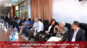 بيت عزاء للقيادي في حزب الشعب عبد الحفيظ العلي في رام الله
