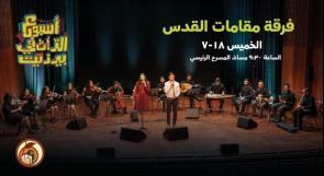 فرقة مقامات القدس تشارك في أسبوع التراث في بيرزيت