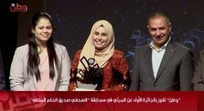 """فيديو """"وطن"""" تفوز بالجائزة الأولى عن المرئي في مسابقة """"الصحفي صديق الحكم المحلي"""""""