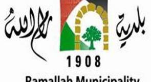 بلدية رام الله تدرس ملائمة المرافق العامة لاستخدامات ذوي الإعاقة