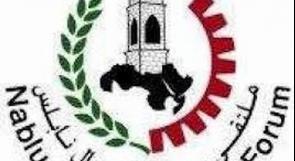 بالأسماء.. نتائج التصويت في انتخابات ملتقى رجال أعمال نابلس