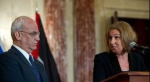 ليفني: جولة جديدة من المفاوضات هذا الأسبوع بمشاركة عريقات