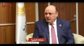 """""""وطن"""" تحاور محافظ سلطة النقد عزّام الشوا"""